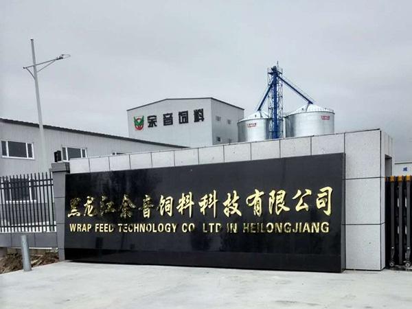 黑龙江余音饲料科技有限公司